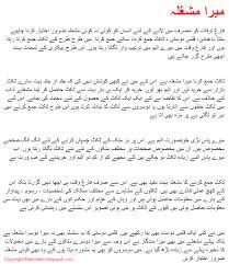 urdu essay topics kids  essayedge gift certificate