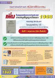 รัฐบาลไทย-ข่าวทำเนียบรัฐบาล-กรมการขนส่งทางบกเตรียมพร้อม วันที่ 1 พฤษภาคม  2564 เป็นต้นไป สามารถออกใบอนุญาตขับรถระหว่างประเทศภายใต้อนุสัญญาเวียนนา  1968 ใช้ครอบคลุมหลากหลายประเทศได้มากขึ้น
