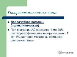 Презентация на тему Неотложная медицинская помощь при гипер и  11 Гипергликемическая кома Доврачебная