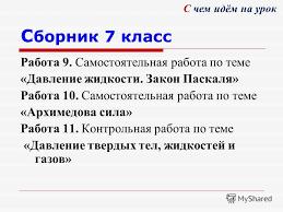 Презентация на тему Андрюшечкин С М mail ru Преподавание  85 С