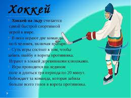 Проект quot Зимние виды спорта quot класс  слайда 5 Хоккей Хоккей на льду считается самой быстрой спортивной игрой в мире В него