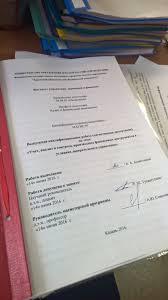 АФМ Защита магистерских диссертаций файлы  02 ФОТО титул jpg