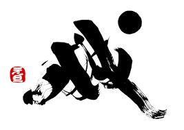 年賀状素材2018年干支の筆文字戌戊戌書家の筆文字ロゴデザイン