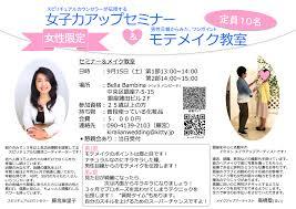 女子力アップセミナーモテメイク教室 あなたの知りたい 婚活 教科書