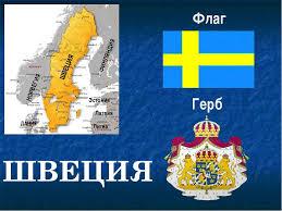 Реферат социальная работа в швеции документы от пользователей Реферат социальная работа в швеции