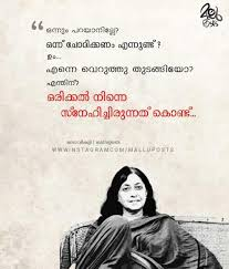 Madhavikutty My Thoughts Literature Quotes Malayalam Quotes