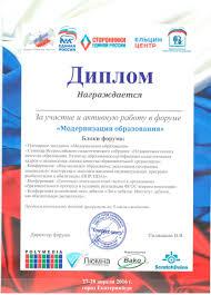 Сертификаты компании Роботология Робототехника для детей Диплом участника деловой программы форума Модернизация образования