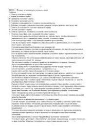 Реферат на тему Понятие и принципы уголовного права docsity  Реферат на тему Понятие и принципы уголовного права docsity Банк Рефератов