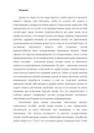 Управление финансами в Российской Федерации курсовая по  Деятельность Пенсионного фонда Российской Федерации курсовая 2010 по финансам скачать бесплатно страхование выплаты социальное пенсионер пфр