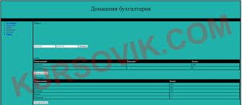 web сайт Домашняя бухгалтерия Курсовая работа на php  дипломная работа по програмированию