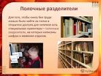 Полочные разделители для библиотеки