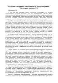 Юридическая природа ответственности предусмотренная Налоговым  Юридическая природа ответственности предусмотренная Налоговым кодексом РФ реферат по праву скачать бесплатно законодательство правонарушение налогового