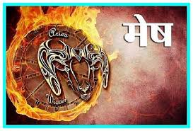 मेष राशिफल 2021 , मेष राशि वालों का 2021 कैसा रहेगा , Mesh Rashifal 2021 in  Hindi , Mesh 2021 Love Rashifal , Aries 2021 Horoscope in Hindi , Mesh  Varshik Rashifal 2021, Mesh Rashifal 2021 - News India Live | DailyHunt