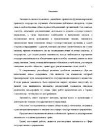 Законность в сфере государственного управления Дипломная Дипломная Законность в сфере государственного управления 3