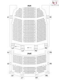 赤坂 act シアター 座席 表