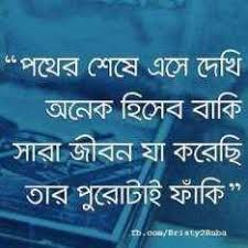 Bengali Beautiful Quotes Best Of Bangla Quotes Bangla বাংলা Quotes Pinterest