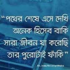 Bengali Beautiful Quotes Best Of Bangla Quotes Bangla বাংলা Quotes Pinterest