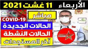 الحالة الوبائية في المغرب اليوم | بلاغ وزارة الصحة | عدد حالات فيروس كورونا  الأربعاء 11 غشت 2021 - YouTube