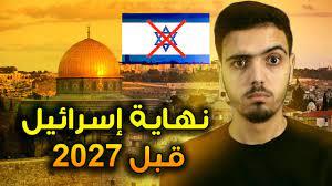 ياعرب أدلة نهاية إسرائيل كلها تحققت ... زوال إسرائيل قبل 2027 🔥🔥 - YouTube
