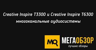 Creative Inspire T3300 и <b>Creative Inspire T6300</b> многоканальные ...