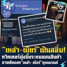 THOR - หลังจาก ชาวโซเชียลมีเดียกลุ่มหนึ่งสร้างกระแส แบนสินค้าที่ลงโฆษณาใน  เนชั่นทีวี จนมีบางแบรนด์ทำการถอนตัวออกไปนั้น ก็มีการเปิดทวิตเตอร์ ชื่อว่า  No Salim Shopping List @NoSalimList เพื่อให้ข้อมูลเกี่ยวกับผลิตภัณฑ์ต่างๆ  ว่าชาวม็อบปลดแอกควรสนับสนุน ...