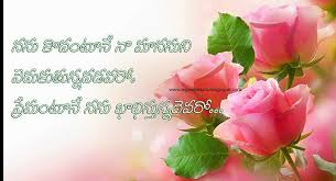 True Love Messages In Telugu With Images Amazing Love Quotes In Extraordinary Love Msgs For Him Hd Photos Telugu