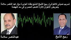 تسريب صوتي للصحفي الاخواني / عبد الناصر سلامة يتأمر خلاله على مصر - YouTube