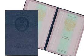 Купить диплом с регистрацией о высшем образовании без предоплаты Купить диплом с регистрацией