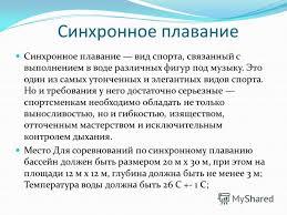 Презентация на тему Плавание синхронное спортивное Спортивное  15 Синхронное плавание Синхронное