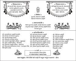Sadi Card Design Hindi Card Samples Wordings