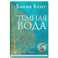 Книга «<b>Темная вода</b>», автор Ханна <b>Кент</b> – купить по цене 690 ...