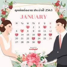 รวมฤกษ์ดี วันมงคล ดิถีเรียงหมอน ฤกษ์แต่งงาน ปี 2563 – Wedding List