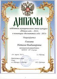 Диплом победителя в номинации Воспитатель года Наши достижения Диплом победителя в номинации Воспитатель года