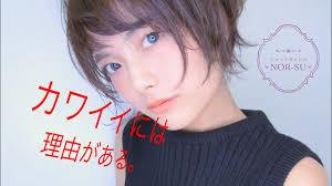 2019年春夏髪型大人かわいい透け感エアリーショート動くヘアカタログ Nor Su