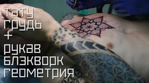 тату блэкворк рукав и грудь геометрия 9 сеанс Blackwork Tattoo Tattoo Geometry