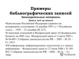 Презентация на тему Правила оформления дипломной работы  55 Примеры библиографических