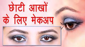 makeup in hindi for small eyes khoobsurati studio