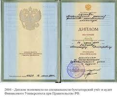 Сколько стоит купить диплом по бухгалтерскому учету Сколько стоит купить диплом по бухгалтерскому учету Москва