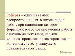 Презентация на тему Руководитель Жуланова Л И Реферат  2 Реферат