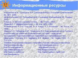 Водные и почвенные ресурсы России Растительный и животный мир  Реферат почвенные ресурсы россии