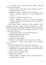 Отчет о практике prakses atskaite id  prakses atskaite Отчет о практике 6