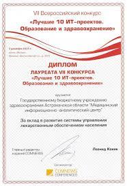 ГК ЭСКЕЙП и ГБУЗ Астраханской области МИАЦ получили дипломы  Диплом конкурса За вклад в развитие системы управления лекарственным обеспечением населения ГБУЗ Астраханской области МИАЦ