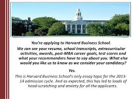 harvard business school essay topic analysis  harvard mba application essay topic analysis 2013 2014 harvard business school hbs edu 2