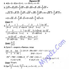 ГДЗ № по алгебре Дидактические материалы по алгебре класс  ГДЗ для 8 класса по алгебре учебник Дидактические материалы по алгебре 8 класс Жохов В И Контрольные работы