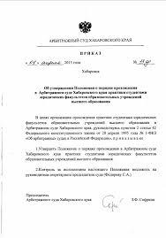 Порядок прохождения практики студентам АС Хабаровского края