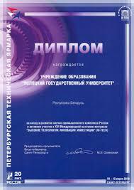 Итоги xvi международной выставки конгресса Высокие технологии  Инновации Инвестиции Диплом