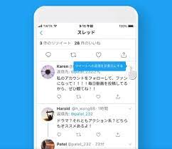 Twitter リプ と は