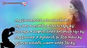 Telugu Love Failure Quotes Best TeluguQuotes Download Delectable Telugu Love Failure Images