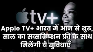 Apple TV plus subscription available in India, Monthaly Plans, Services,  Channels, price in India - YouTube