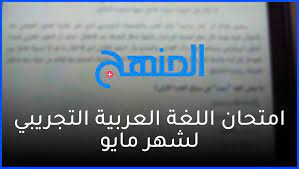 امتحان اللغة العربية التجريبي لشهر مايو للصف الثالث الثانوى اليوم